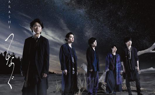 Kalank Release Date Preponed Mp3: Tsunagu (MP3-320kbps) Arashi (嵐