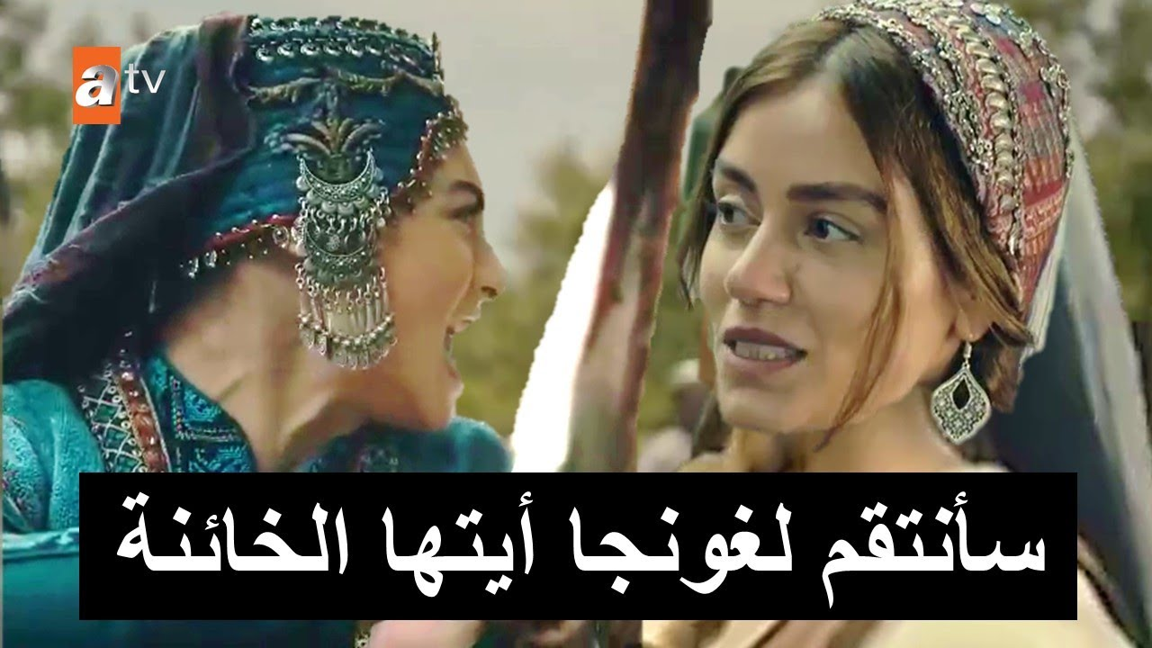 موت غونجا اعلان 2 المؤسس عثمان الحلقة 63 | مفاجآت كبرى لمصير زويا