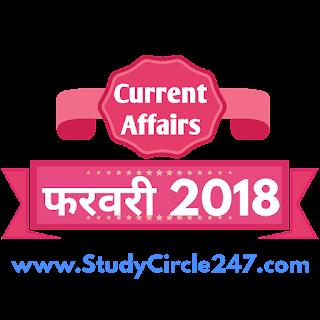 01 फरवरी 2018 कर्रेंट अफेयर्स | 01 February 2018 Current Affairs In Hindi