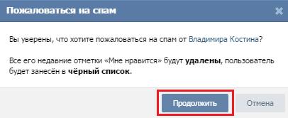 Пожаловаться на спам