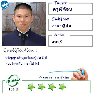 ครูพี่จ๊อบ (ID : 13669) สอนวิชาภาษาญี่ปุ่น ที่ลพบุรี
