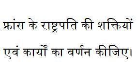 france ke rashtrapati ki shaktiya in hindi;