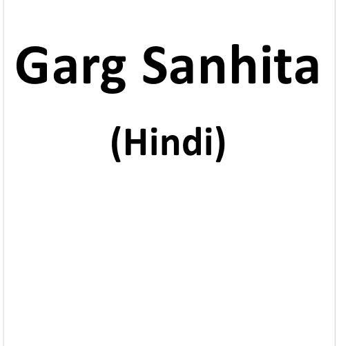गर्ग संहिता इन हिंदी पीडीएफ पुस्तक | Garga Samhita PDF Book In Hindi Free Download