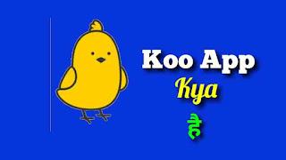 Koo App Kya hai