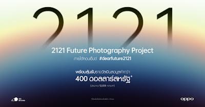 """OPPO ชวนส่งต่อภาพถ่ายถึงอนาคตในอีก 100 ปี! ผ่านแคมเปญ """"2121 Future Photography""""  พร้อมลุ้นรับรางวัลเงินสดกว่า 400 ดอลลาร์สหรัฐ ตั้งแต่วันนี้ – 31 พ.ค.นี้"""