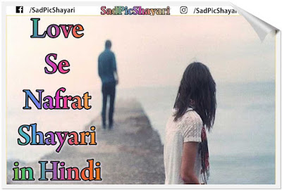 Love Se Nafrat Shayari in Hindi