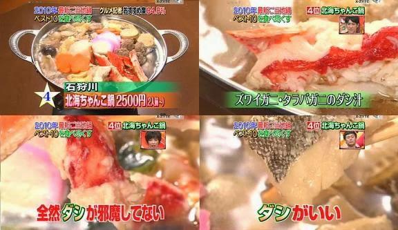 10 อันดับอาหารหม้อไฟของญี่ปุ่น หม้อไฟฮอกไกโดจังโกะ