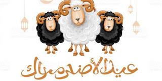 خلفيات عيد الاضحى روعه
