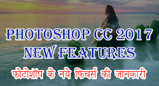 Photoshop CC 2017 New Features ki Jankari