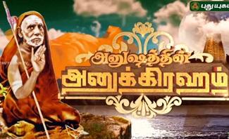 Anushathin Anugraham 11-07-2020 Puthuyugam Tv