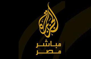 تردد قناة الجزيرة مباشر مصر الجديد Aljazeera Mubasher Misr Frequency
