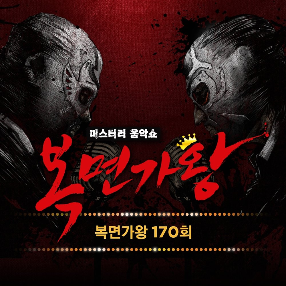 Various Artists – King of Mask Singer EP.170