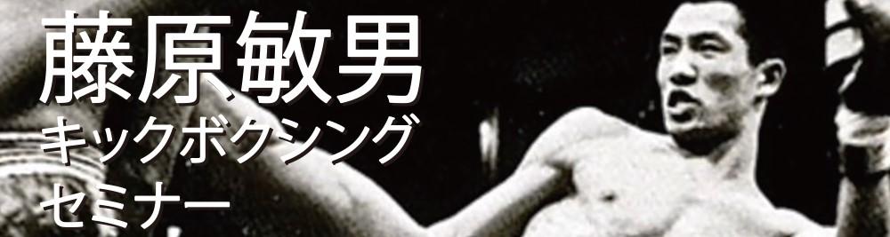 2021.05.15◆藤原敏男キックボクシングセミナー