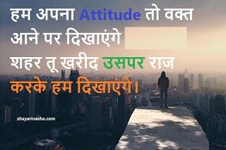 20+ Best Attitude Status with Attitude Status in Hindi 2 Line