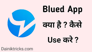 Blued app kaise download kare kaise use kare