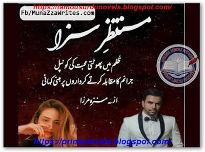 Muntazir saza novel pdf by Munazza Mirza Complete