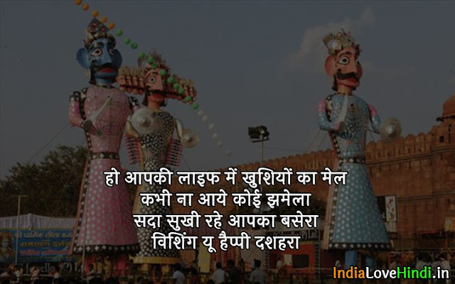 dussehra messages english