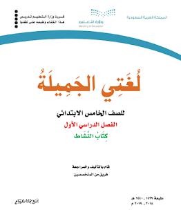 كتاب النشاط لمادة اللغة العربية للصف الخامس الابتدائي للفصلين