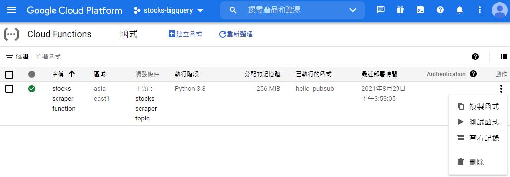 deploy_python_scraper_to_google_cloud_platform