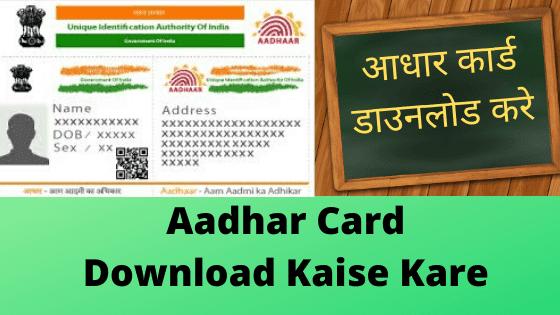 Aadhar Card Download Kaise Kare, आधार कार्ड खोने पर नया आधार कार्ड कैसे डाउनलोड करे जाने।