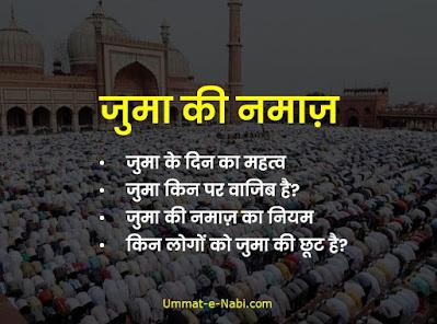 जुमा की नमाज़   Juma ki Namaz