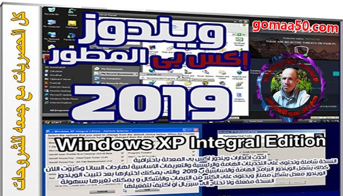 ويندوز إكس بى المطور 2019  Windows XP Integral Edition x86 v2019.5.16