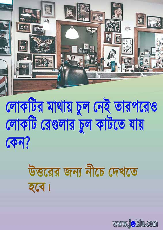 Barbershop riddle in Bengali