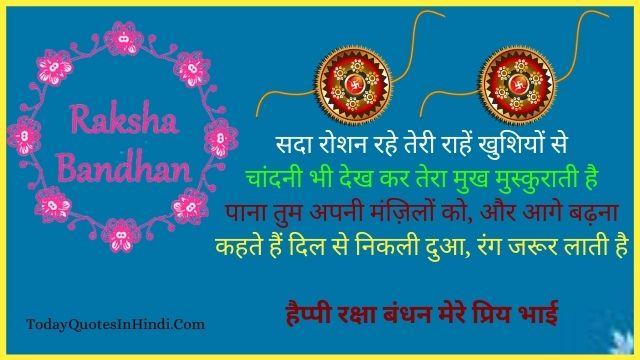 beautiful lines on raksha bandhan in hindi, raksha bandhan shayari