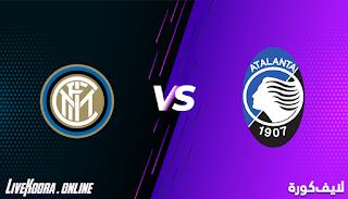 مشاهدة مباراة انتر ميلان وتورينو بث مباشر بتاريخ 22-11-2020 في الدوري الايطالي