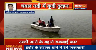 ससुराल पहुँचने से पहले ही दुल्हन ने चम्बल नदी में लगाई छलांग