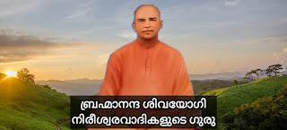 brahmananda shivayogi, kerala psc,ബ്രഹ്മാനന്ദ ശിവയോഗി - നിരീശ്വരവാദികളുടെ ഗുരു PSC,മോക്ഷപ്രദീപ ഖണ്ഡനം,ആനന്ദ ദർശനം,ആനന്ദമഹാസഭ,ആലത്തൂർ സ്വാമികൾ, സിദ്ധ മുനി, പുരുഷ സിംഹം,സാരഗ്രാഹി,
