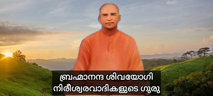 Kerala PSC ബ്രഹ്മാനന്ദ ശിവയോഗി - നിരീശ്വരവാദികളുടെ ഗുരു PSC