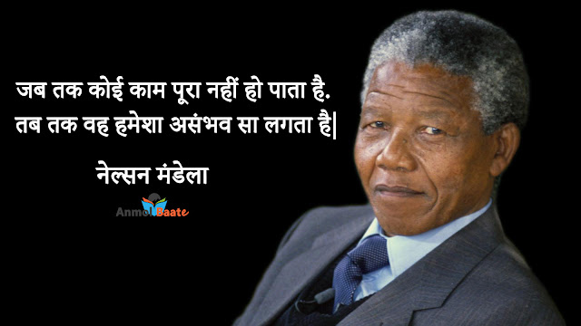 Nelson Mandela Quotes in Hindi Image