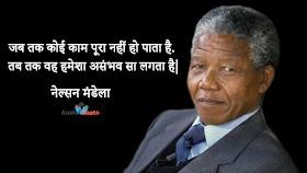 नेल्सन मंडेला के अनमोल विचार - Nelson Mandela Quotes in Hindi