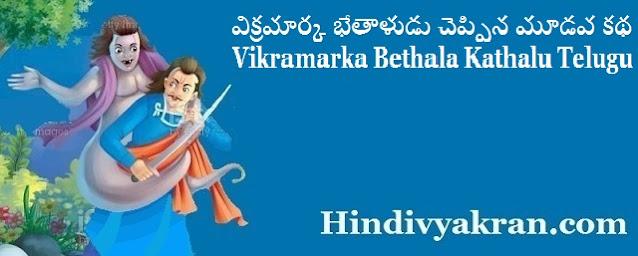 విక్రమార్క భేతాళుడు చెప్పిన మూడవ కథ Bhetaludu Cheppina Moodava Katha Telugu