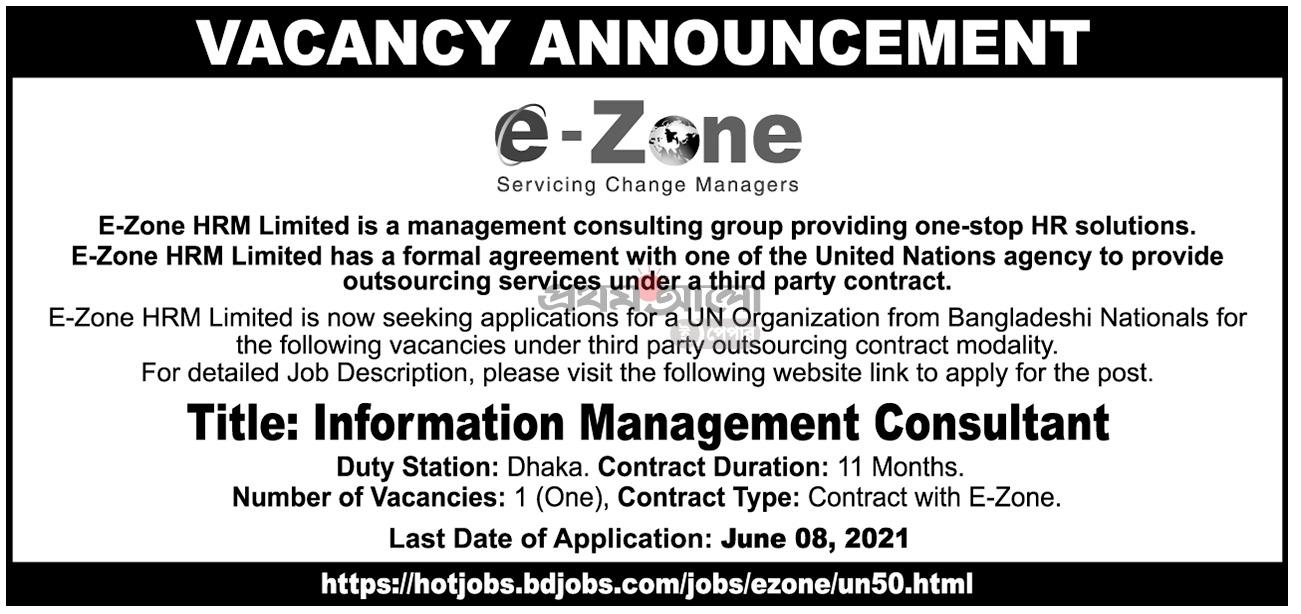 e-zone এনজিও নিয়োগ নিয়োগ সার্কুলার ২০২১ -  Vacancy Announcement  e-zone ngo