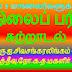 தரம் 5 - சுற்றாடல் - செயலட்டை 14 - நிகழ்நிலைப் பரீட்சை - 2020.07.21