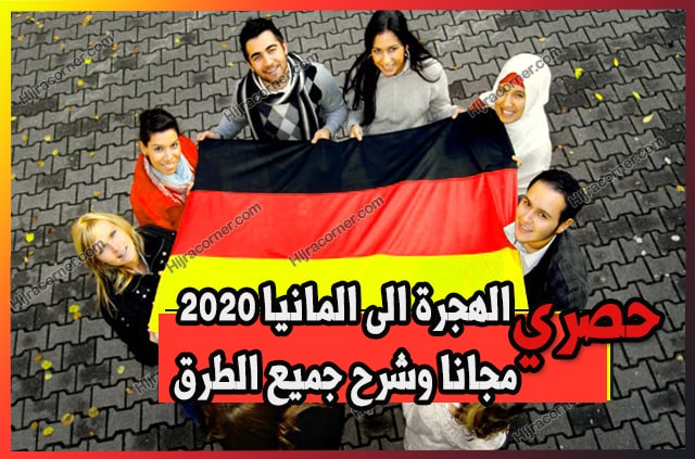 الهجرة الى المانيا 2022 مجانا وشرح جميع الطرق