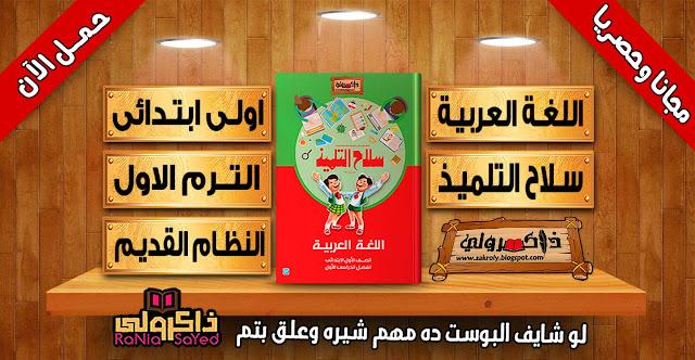 حصريا كتاب سلاح التلميذ في منهج اللغة العربية للصف الأول الابتدائي الترم الاول النظام القديم