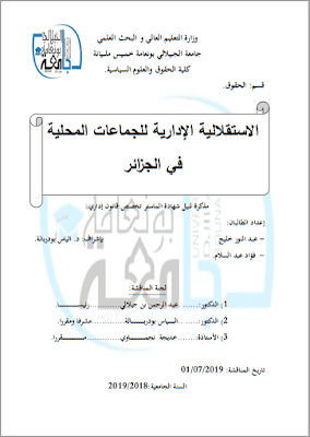 مذكرة ماستر: الاستقلالية الإدارية للجماعات المحلية في الجزائر PDF