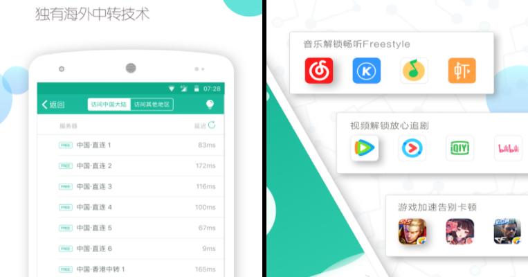 快帆 APP / APK (免費手機翻牆VPN軟體。中國大陸成功可用的VPN) 3.4.6.30 [Android/iOS]   馬呼免費軟體