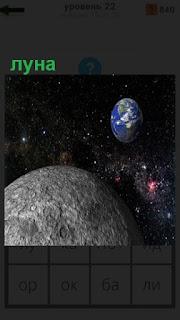 1100 слов в космосе несколько планет в том числе луна 22 уровень