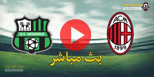 نتيجة مباراة ميلان وساسولو اليوم 21 أبريل 2021 في الدوري الايطالي