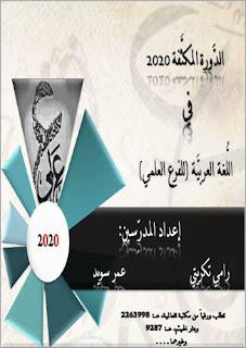 الدورة المكثفة ـ عربي ـ رامي تكريتي ـ بكالوريا علمي 2020 برابط مباشر