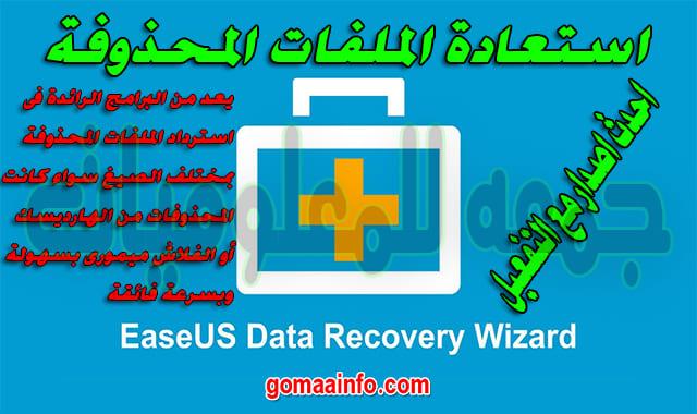 تحميل برنامج استعادة الملفات المحذوفة  EaseUS Data Recovery Wizard Technician 13.2