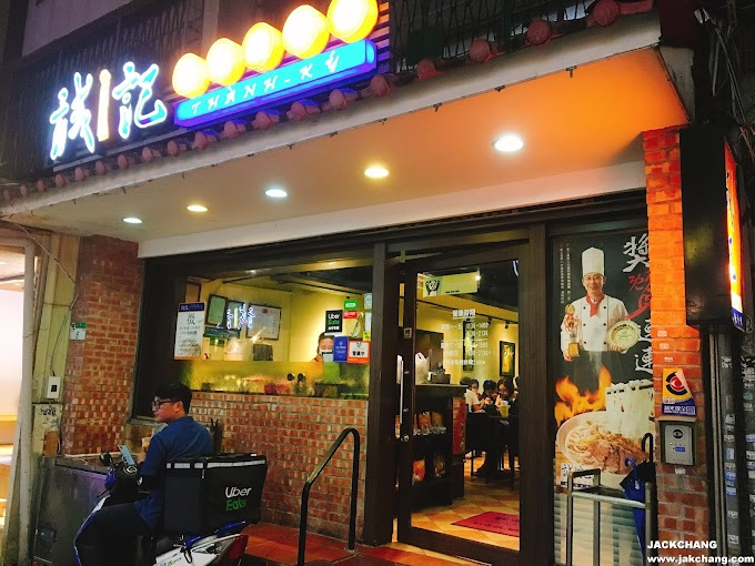 Food in Taipei,Da'an District,THANH-KY Vietnamese Restaurant-Vietnamese PHO,Yongkang Street food