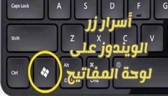 أسرار مفتاح Windows على لوحة المفاتيح
