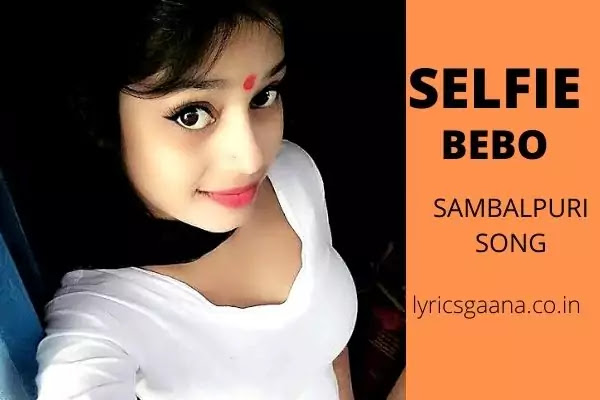 सेल्फी बेबो sambalpuri song lyrics selfie bebo dj song
