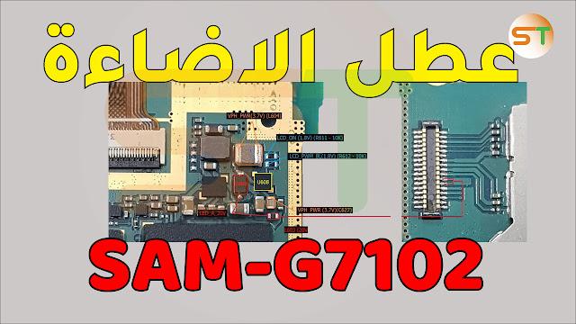 طريقة اصلاح عطل الاضاءة Samsung Grand 2 Duos G7102