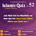 Islamic Quiz 52